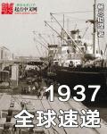 1937全球速递