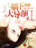 重生娱乐圈女神:躺下,大导演