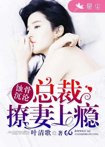 池佑川,二十五岁拥有亿万身家,已婚,可妻子从没有人见到过.