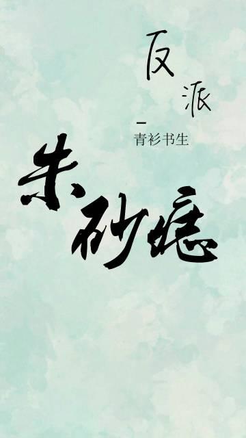 反派的朱砂痣(时间穿)