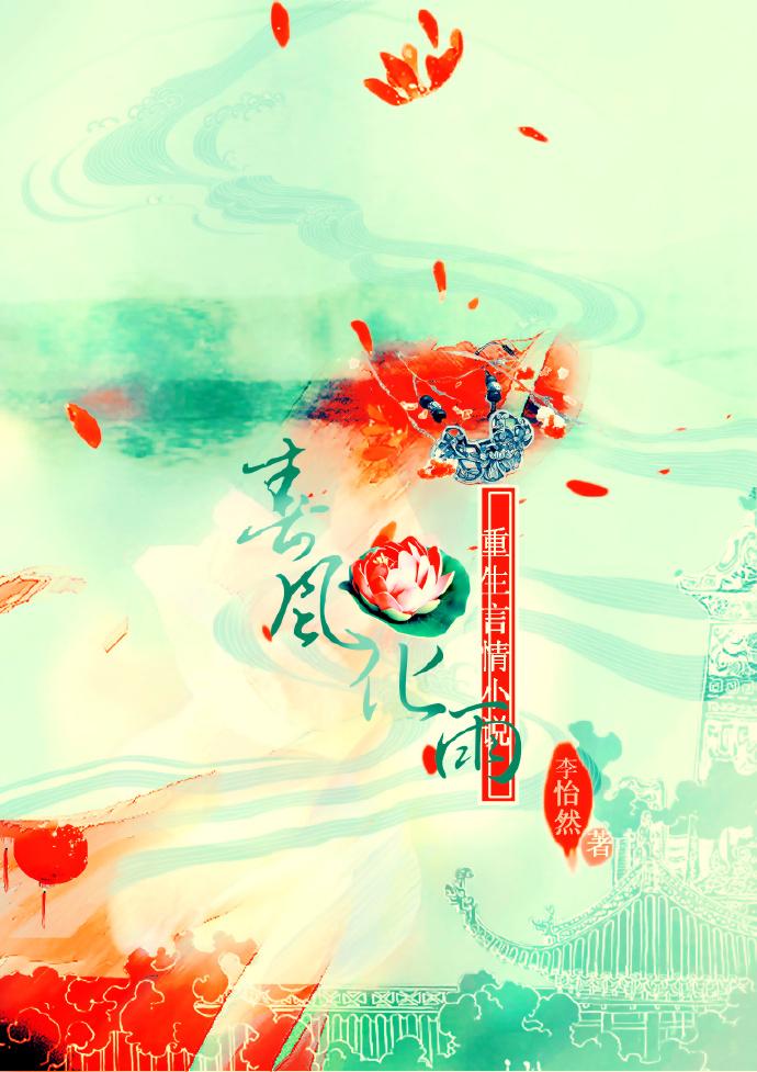 春风化雨(重生)